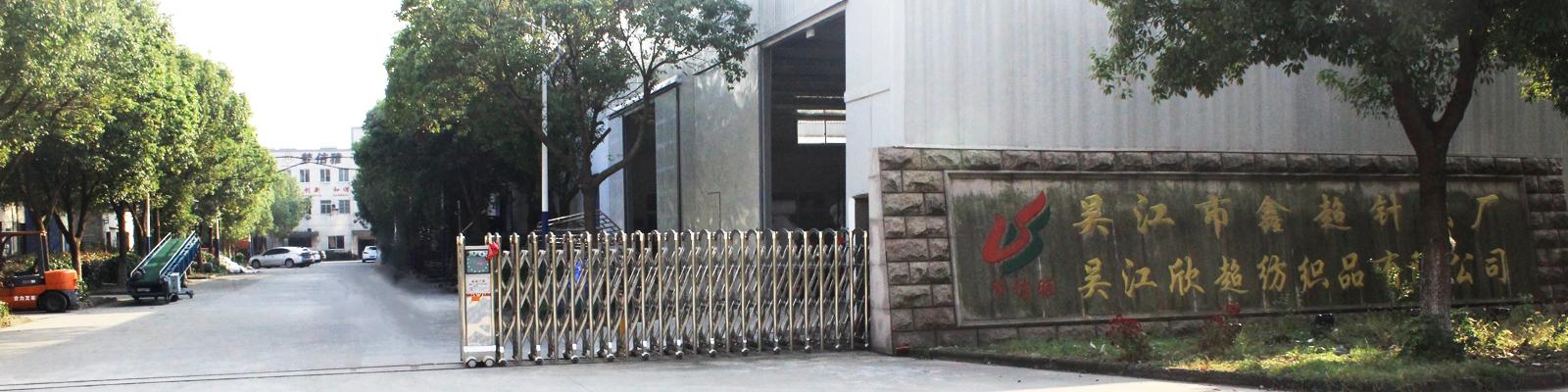 吴江市鑫超针织厂